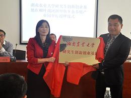 湖南农业大学与河洲甲鱼的合作