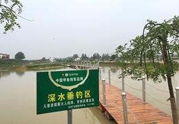 【河洲甲鱼产业垂钓乐园】