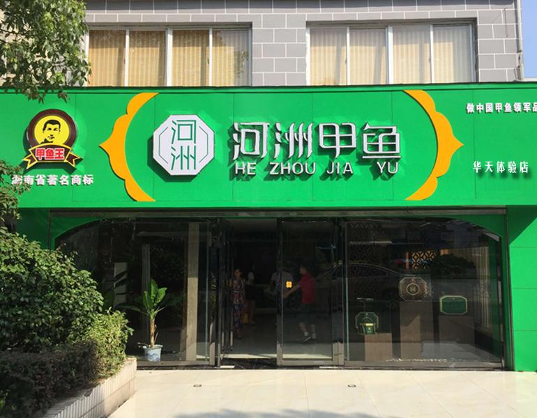 【河洲甲鱼华天店】