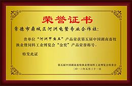 【第五届中国湖南畜牧渔业暨饲料工业博览会金奖】