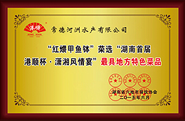 """【""""湖南首届港顺杯·潇湘风情宴""""最具地方特色菜品】"""