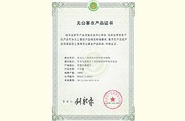 【无公害农产品证书】