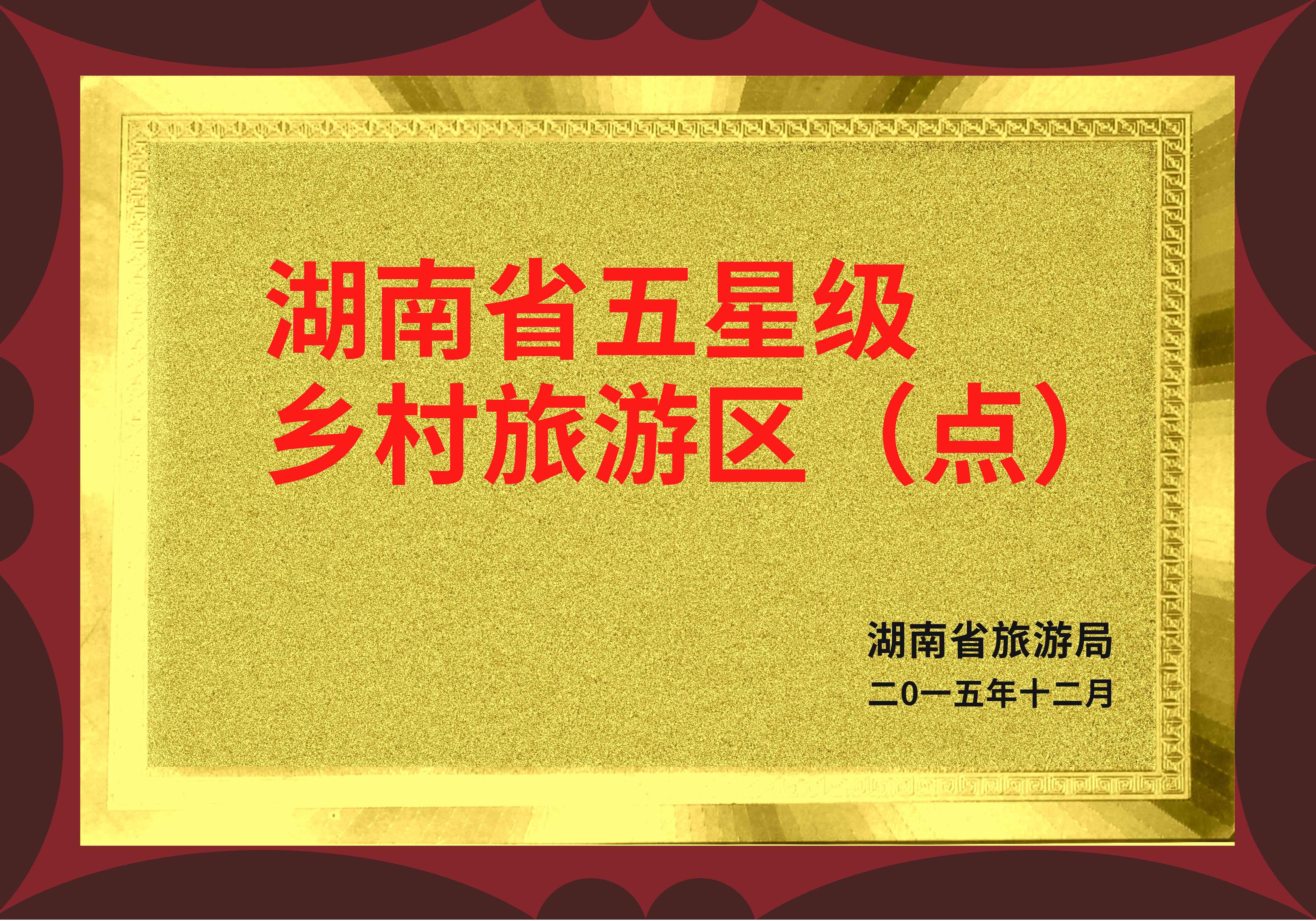 【湖南省五星级乡村旅游区】
