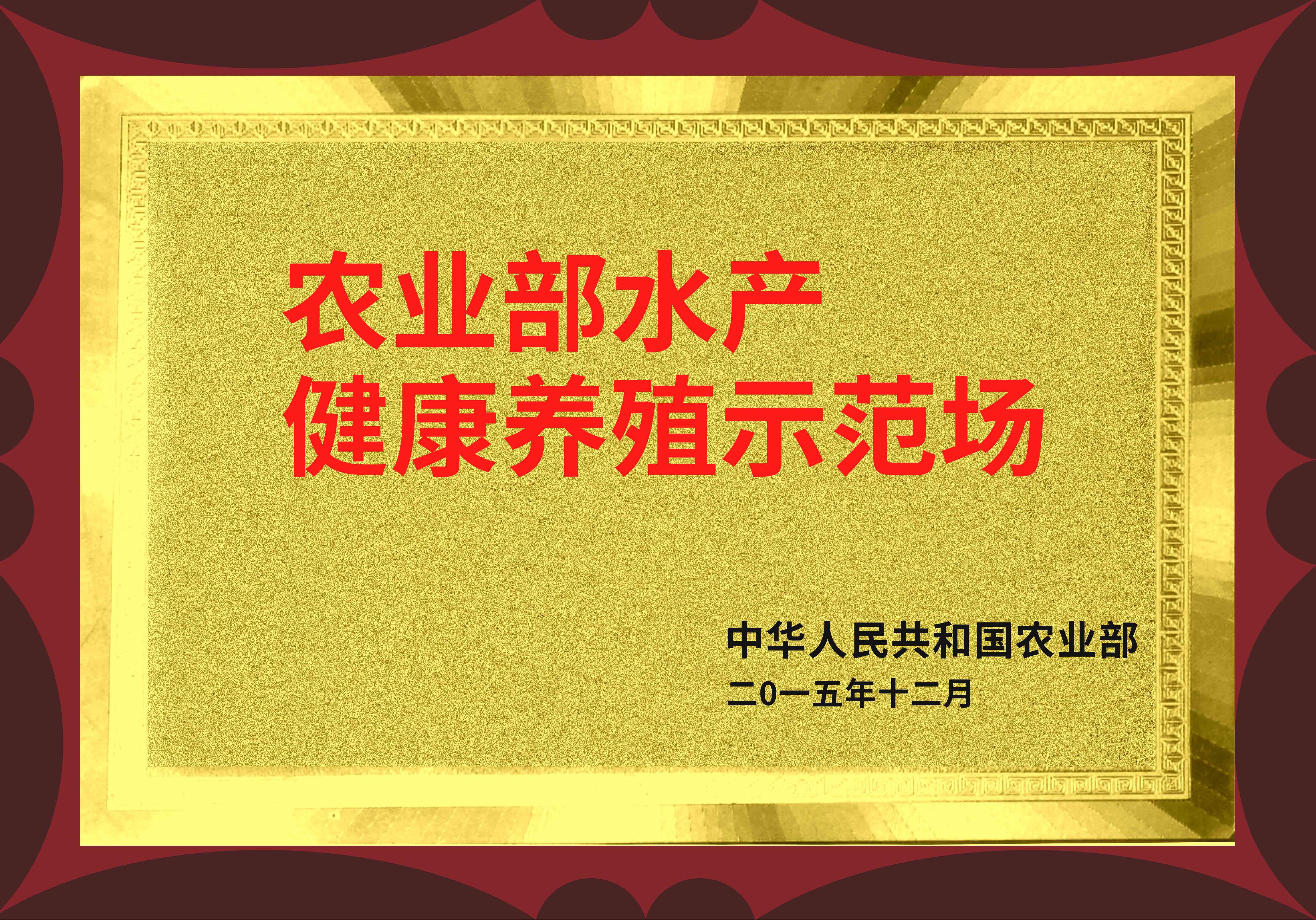 【农业部水产健康养殖示范场】