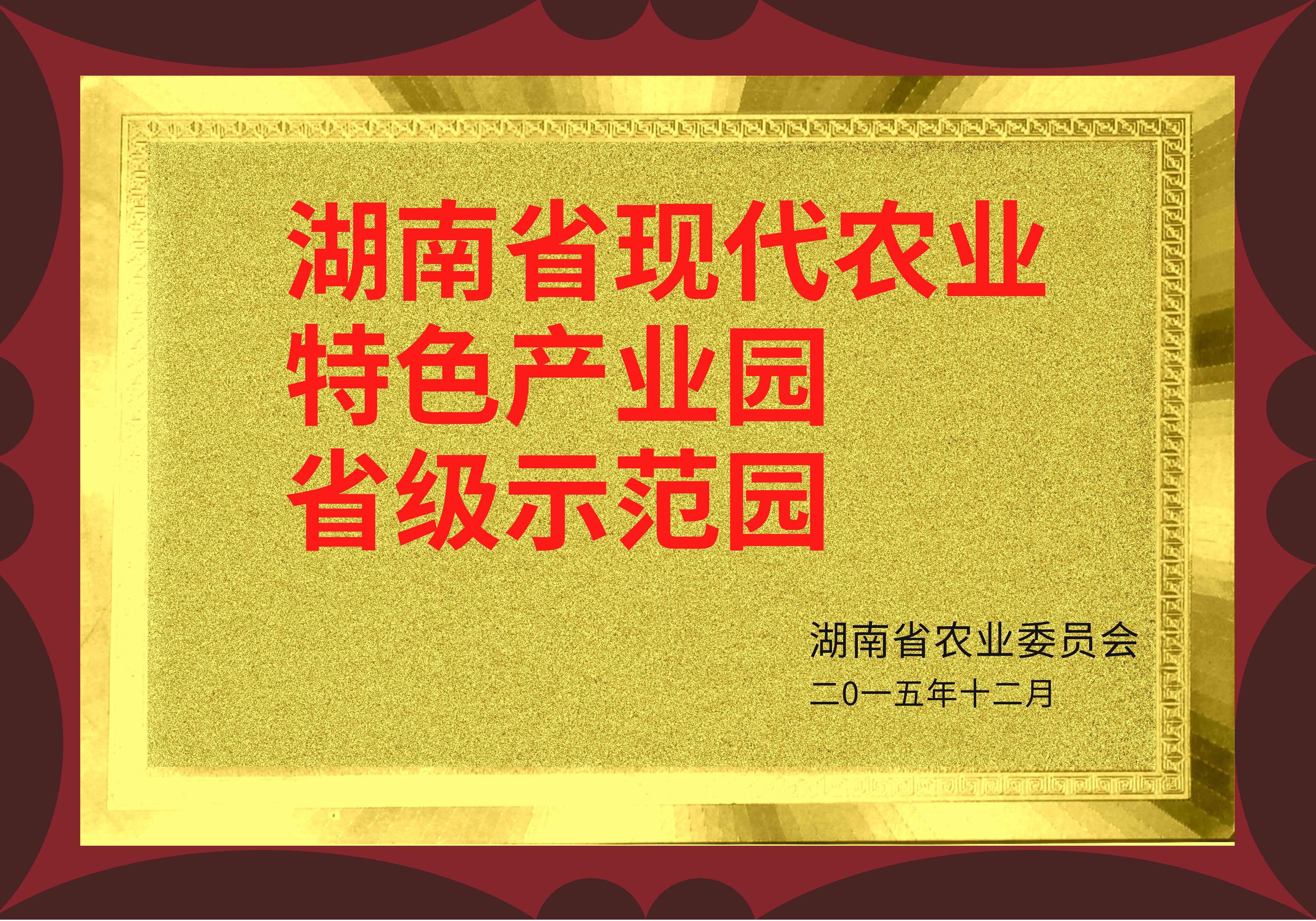 【湖南省现代农业特色产业园省级示范园】