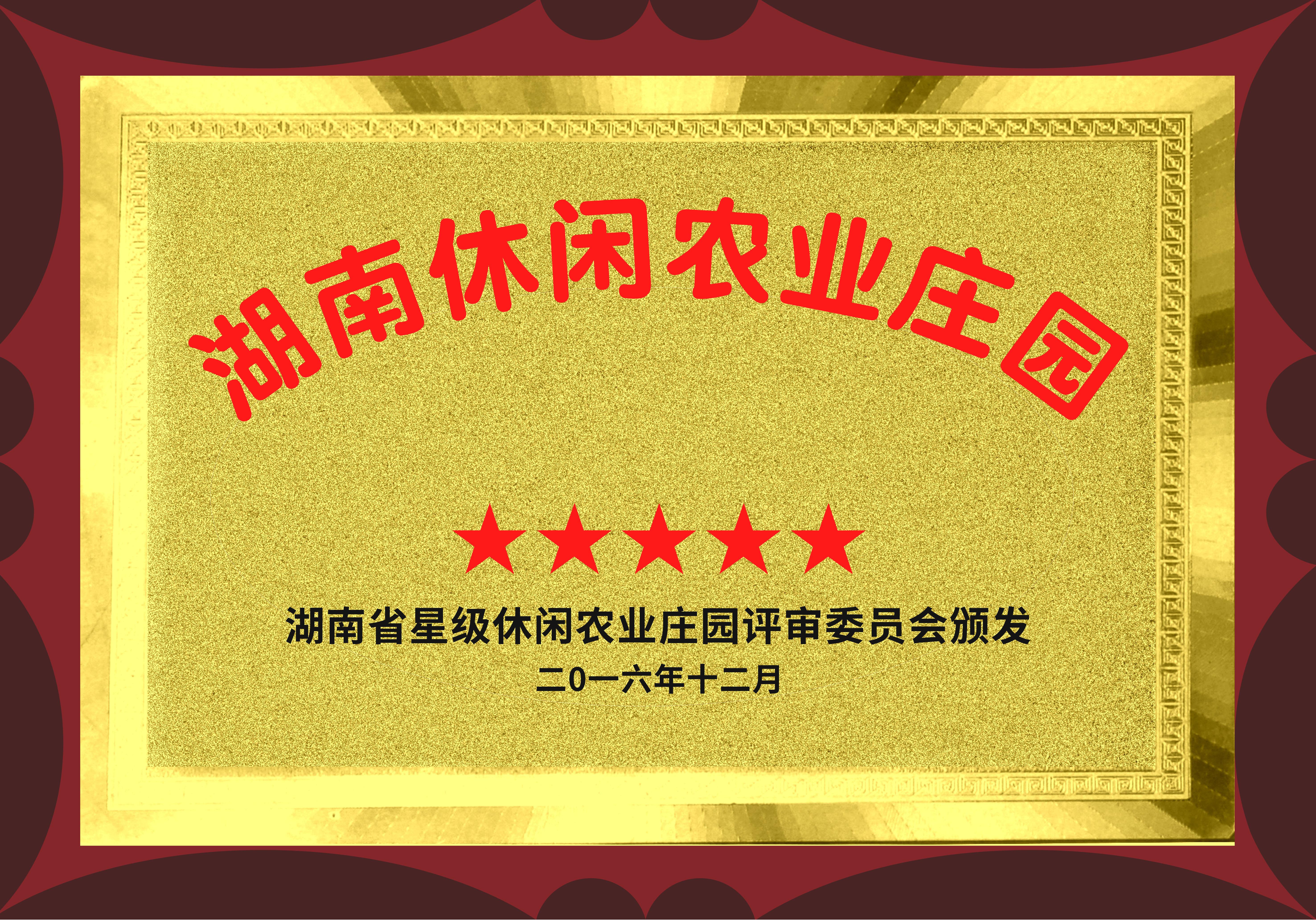 【湖南休闲农业庄园】